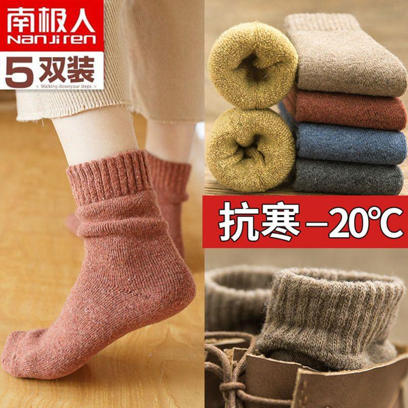南极人冬季袜子女韩版中筒袜加绒加厚保暖长筒女士秋冬长袜ins潮