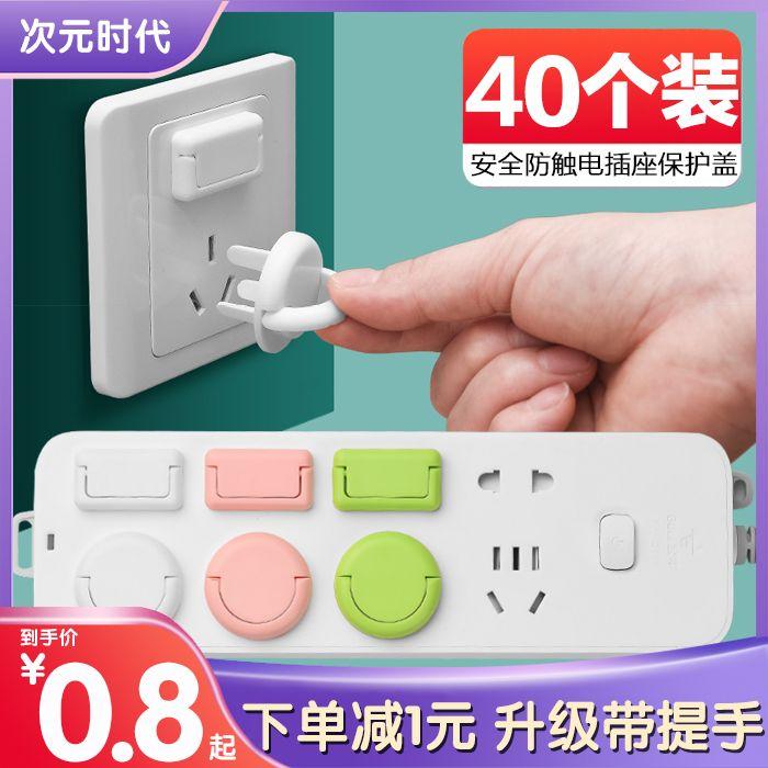 插座保护盖儿童防触电安全塞宝宝插座盖电源套开关插头防护盖插孔