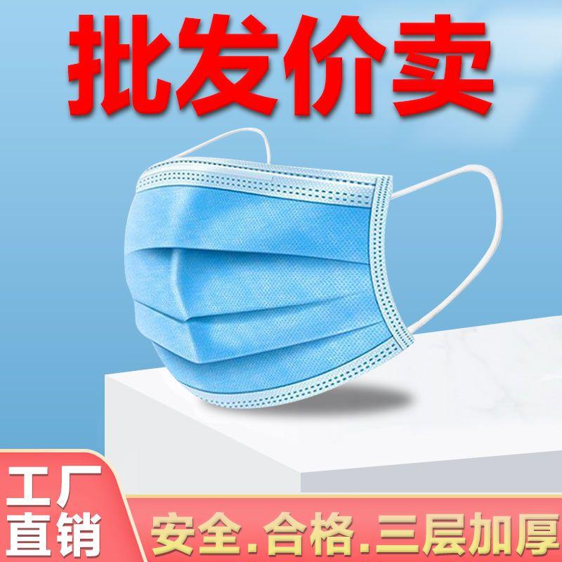 【工厂】现货一次性口罩三层防护含熔喷防尘透气男女成人口罩批发
