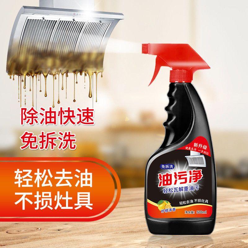 抽油烟机强力去油烟净清洁剂一喷即净除油神器厨房重油污净家用装