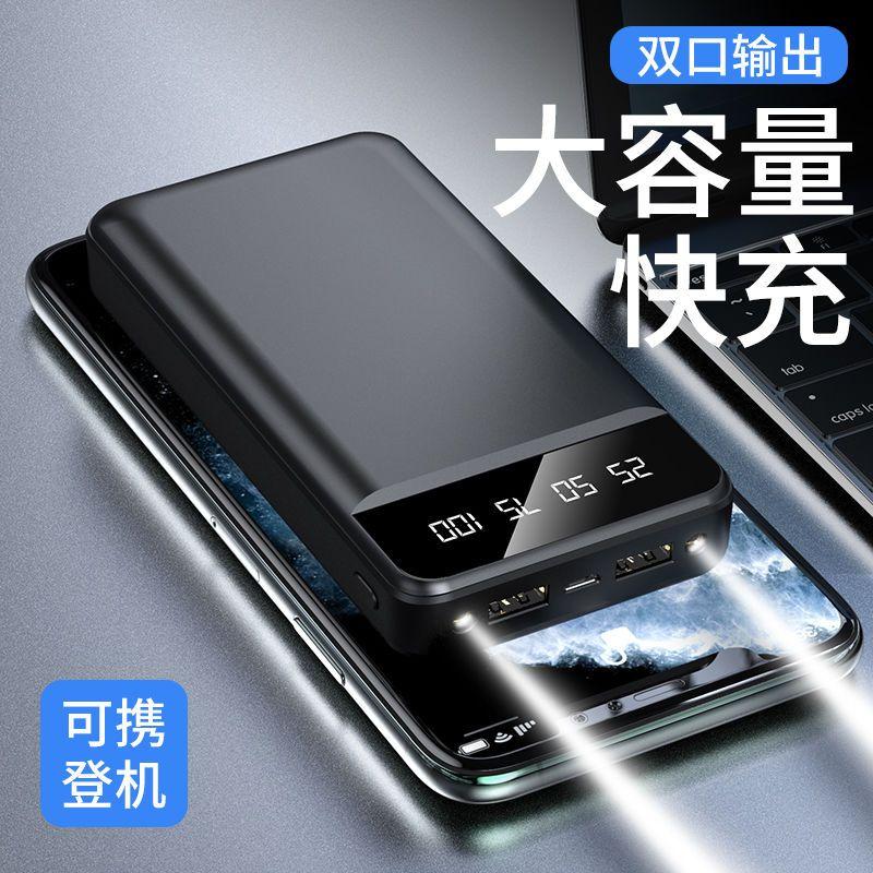 20000毫安快充大容量充电宝适用于苹果安卓手机平板通用移动电源
