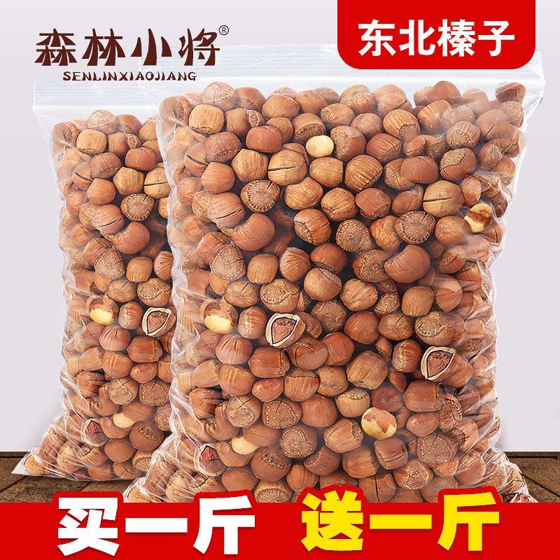 新货东北野生小榛子铁岭特产薄皮原味坚果炒熟干果零食250g/1000g