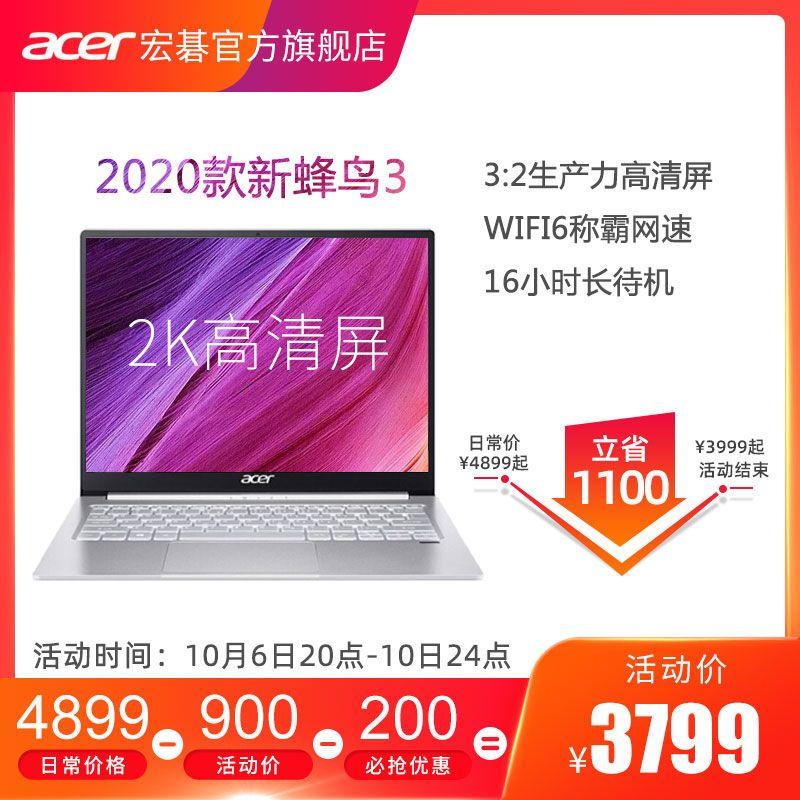 acer 宏碁 新蜂鸟3 13.5英寸笔记本电脑 ( i5-1035G4/16G/512G/2K ) 拼多多优惠券折后¥3794