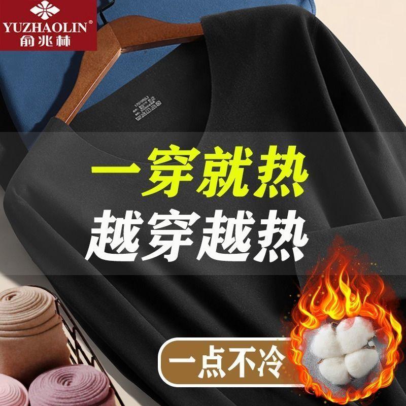 俞兆林自发热内衣加绒男士无痕保暖内衣男套装恒温发热秋衣秋裤男