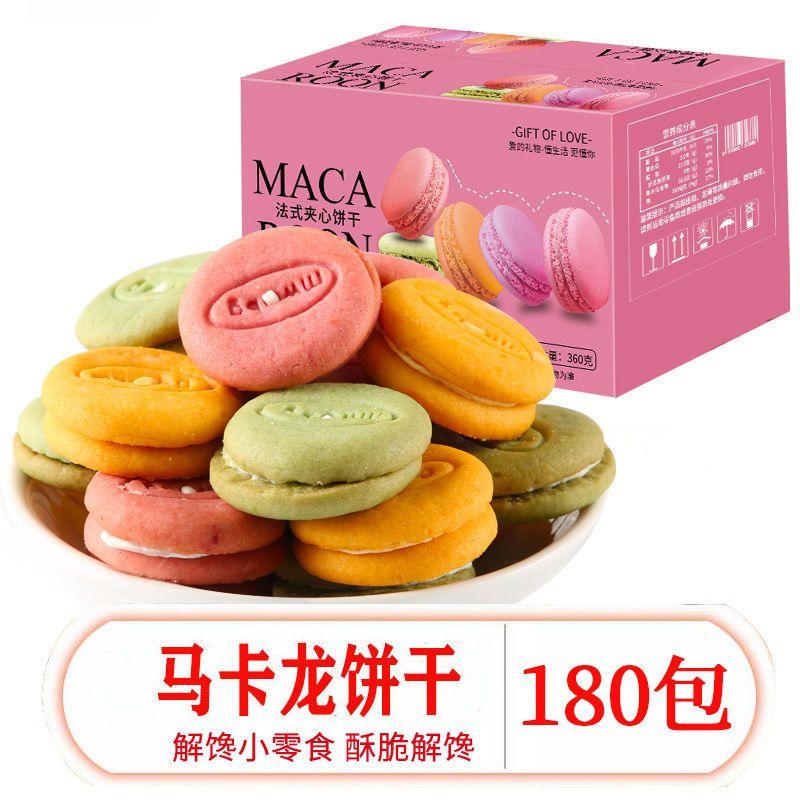 马卡龙夹心饼干网红小圆饼干儿童奶油饼干早餐散装零食整箱批发