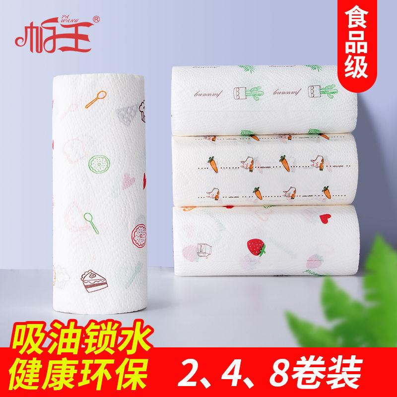 帕王厨房用纸吸油纸75张擦手纸厨房纸巾卫生纸加厚卷纸整箱批发
