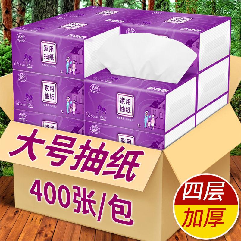 大号原木厚纸巾抽纸批发整箱卫生纸车载面巾餐巾纸抽纸巾家用大包