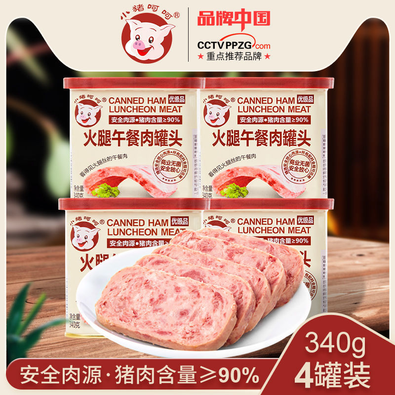 小猪呵呵火腿午餐肉罐头方便速食户外涮火锅泡面340g*4/198g6/3罐