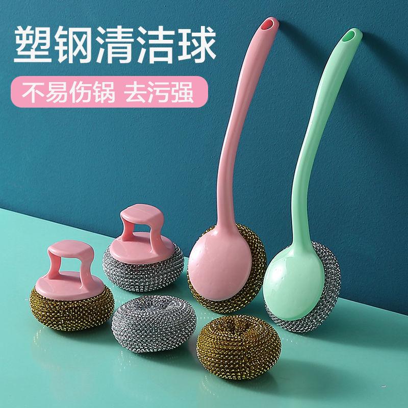 不伤锅长柄清洁球钢丝球带手柄锅刷家用刷锅刷子带把塑钢洗碗神器