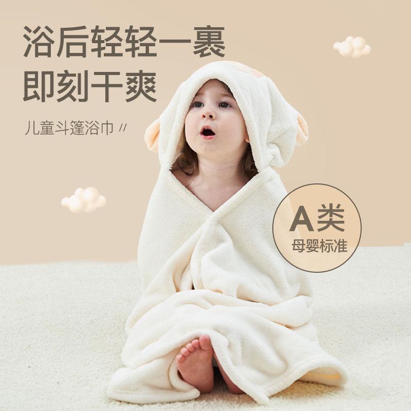儿童浴巾斗篷带帽婴儿宝宝浴袍可穿裹比纯棉软家用吸水洗澡秋冬女