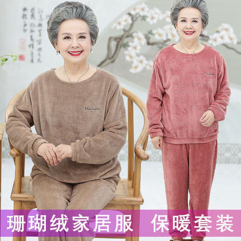 中老年人睡衣女珊瑚绒家居服冬季加绒加厚保暖套装奶奶装大码睡衣