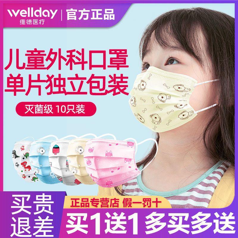 维德医疗医用无菌儿童口罩一次性医用儿童外科口罩男女童小孩独立
