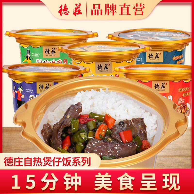 【320g*2桶】德庄自热米饭煲仔饭网红懒人方便速食即食学生拌饭