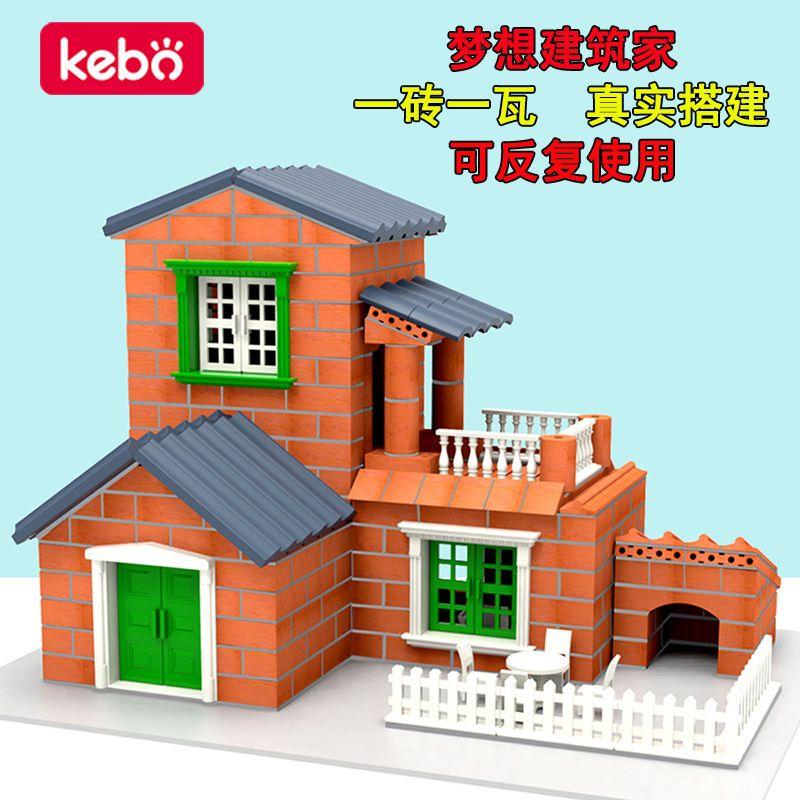 科博小小泥瓦匠水泥造房子玩具儿童益智建筑仿真模型迷你砖块盖房
