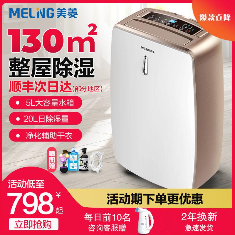 美菱大功率除湿机家用卧室静音抽湿净化干衣地下室仓库吸湿干燥机