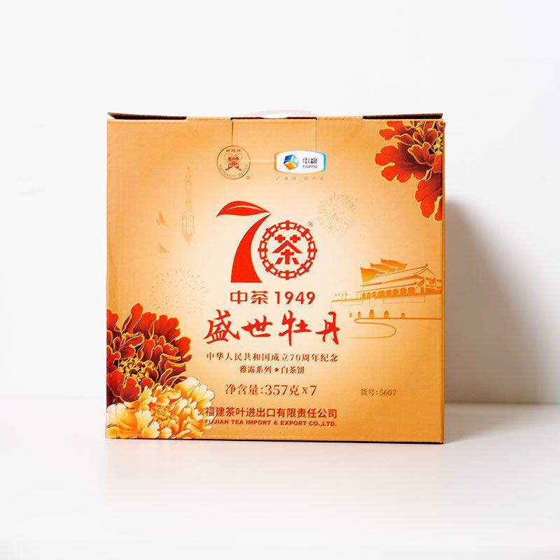 中茶蝴蝶茶叶2019年白牡丹白茶357g*7盛世牡丹70周年纪念5607雅露【3月7日发完】