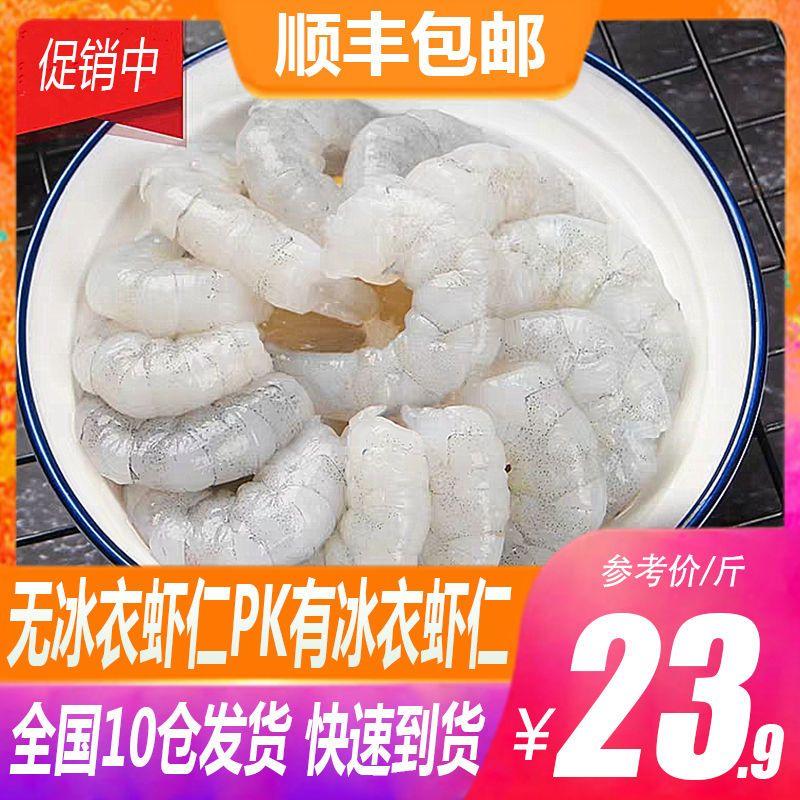 虾仁新鲜冷冻大虾仁大虾鲜活新鲜虾仁海虾水产海鲜虾肉1/2/3斤装