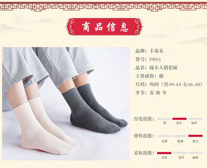 a 踩小人袜子男女本命年红袜属牛年福秋冬中筒大红色棉袜情侣休闲袜