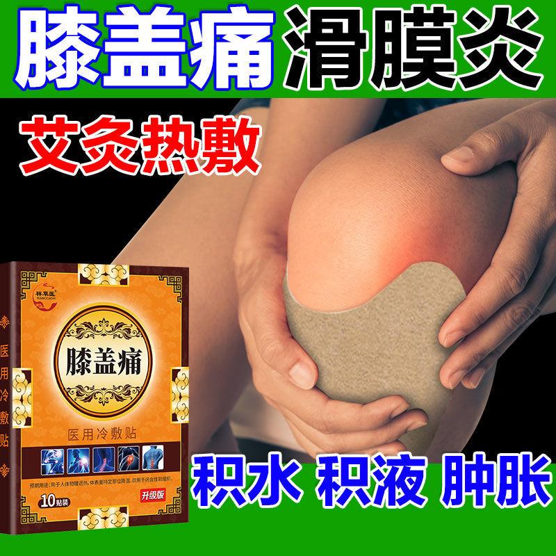 滑膜炎膏药贴膏滑膜积液膝盖疼痛贴膝关节炎充血积液肿胀疼痛囊肿