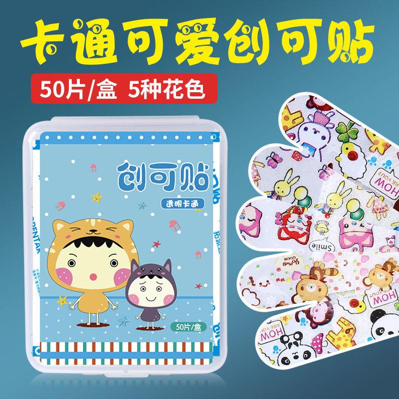 创可贴卡通可爱防水透气少女韩版透明医用止血创口贴防磨脚家用