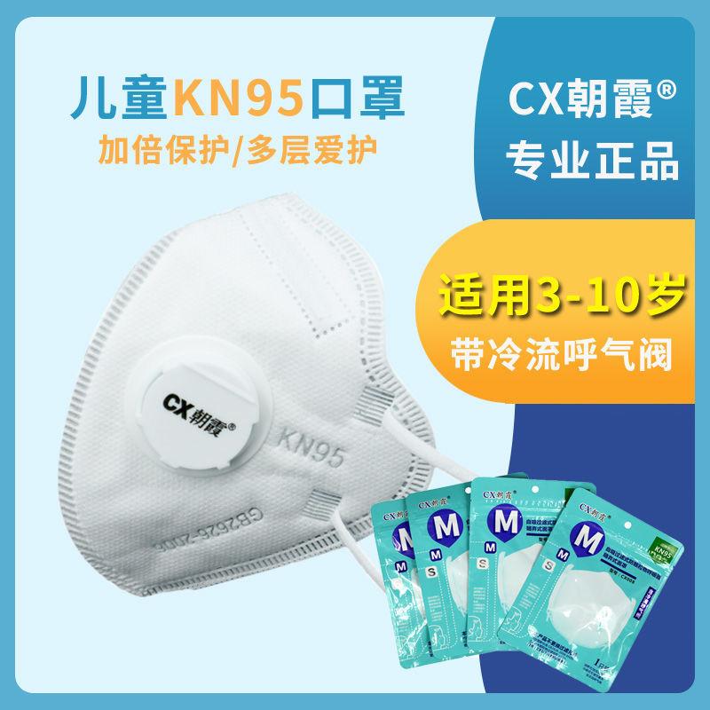 儿童学生KN95口罩带呼吸阀防尘透气一次性男童女童小孩防护口鼻罩