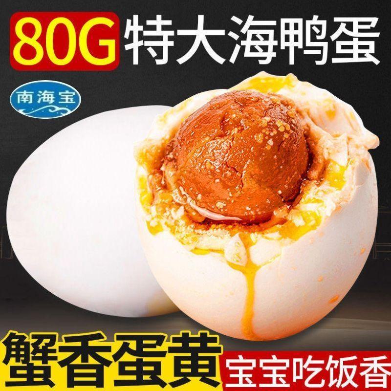 广西北部湾红树林红心流油野生海鸭蛋南海宝烤鸭蛋开袋即食低盐