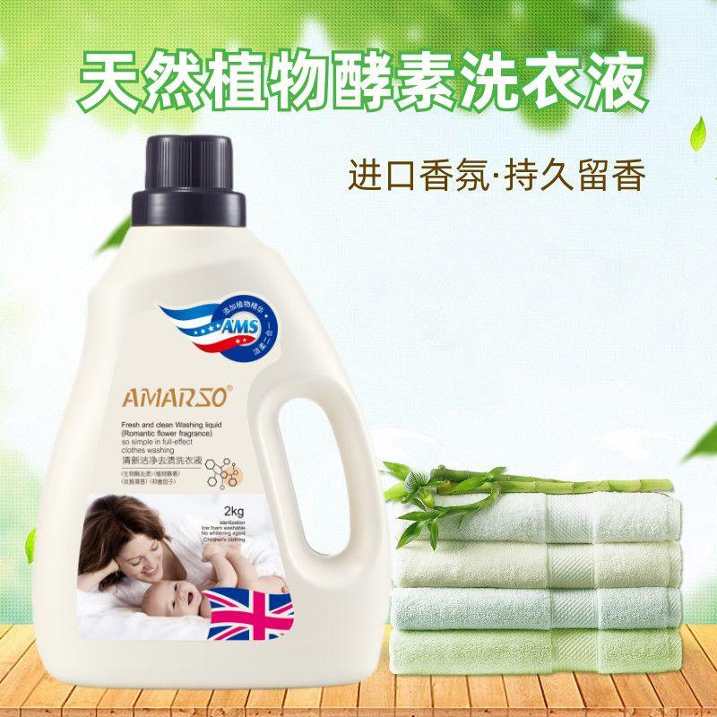 37842-阿玛索洗衣液香味持久4斤瓶装正品家用深层亮洁去渍洁净清香实惠-详情图