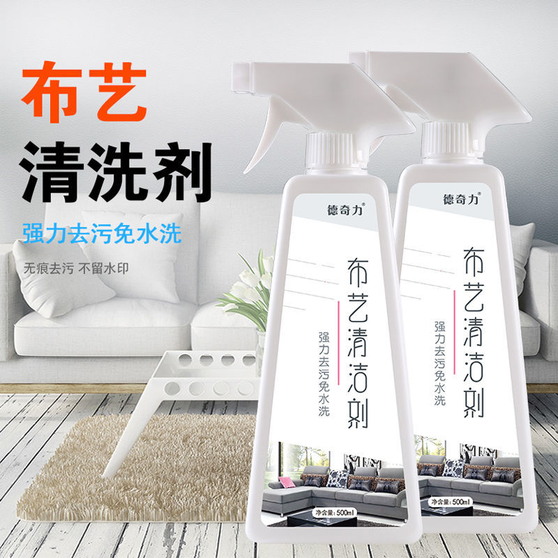 布艺沙发清洁剂免水洗去污家用强力去渍干洗剂床垫墙布地毯清洗剂