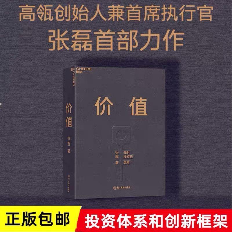 价值张磊 正版现货 对投资的思考 价值投资实战手册 多规格任选【3月5日发完】