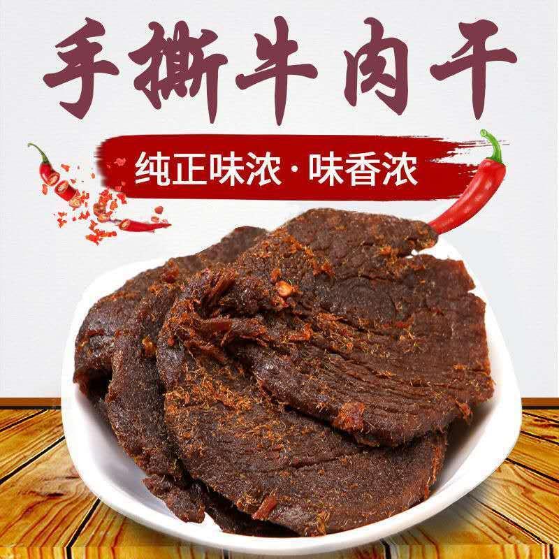 正宗风干牛肉干内蒙古手撕牛肉干特产五香麻辣小吃零食黄牛后腿肉