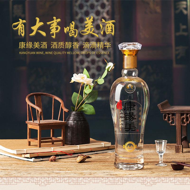 康缘美酒750ml*2瓶 口感浓香型白酒42度送礼酒水