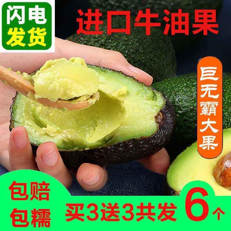 【血亏1000单】【巨无霸】墨西哥进口牛油果鳄梨宝宝辅食新鲜水果
