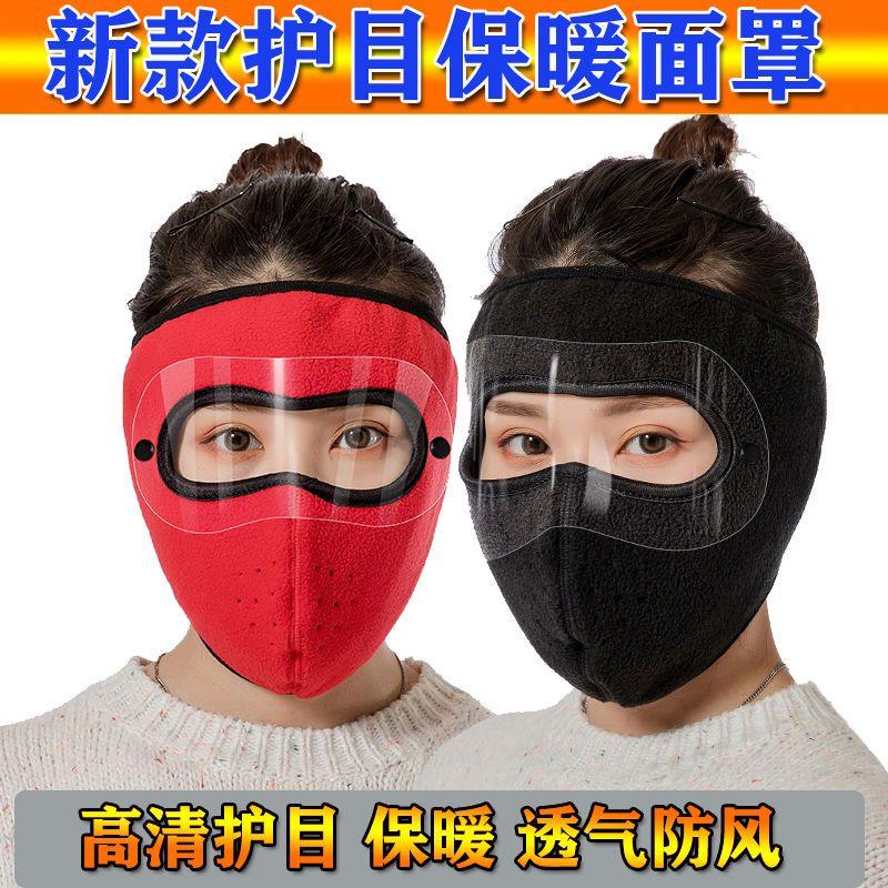面罩冬季保暖蒙面户外骑行口罩防尘护目全脸透气加厚防寒护脸防风