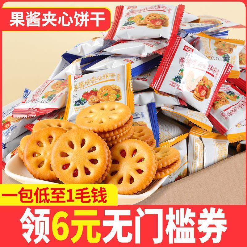 【特价100包】果酱夹心饼干整箱儿童休闲网红零食早餐饼干30包