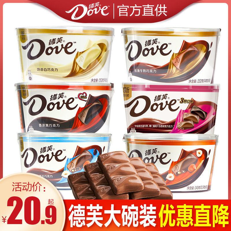 【德芙碗装】丝滑牛奶黑巧克力礼盒装送女友生日礼物112g零食批发
