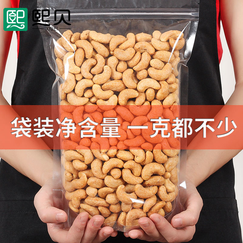 【袋装净重】新货越南腰果仁炭烧腰果批发坚果特产250-1000克