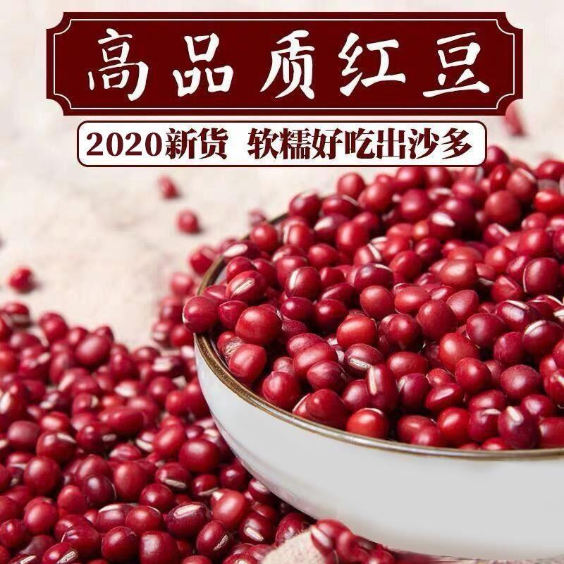 汾都香5斤红豆农家精品东北小红豆薏米红小豆五谷杂粮营养豆浆2斤