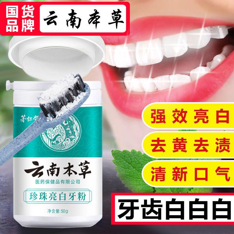 云南本草洗牙粉洁牙粉去黄洗白变美白牙齿神器快速亮白牙白去黄牙