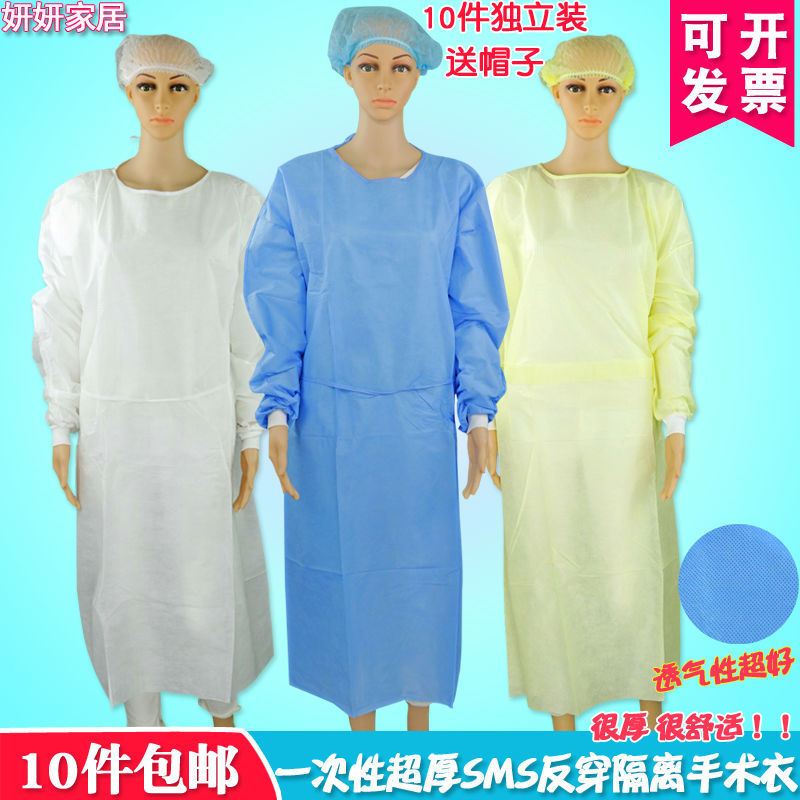 一次性隔离衣无纺布防护服防疫防尘工作服美容纹绣加厚淋膜参观服