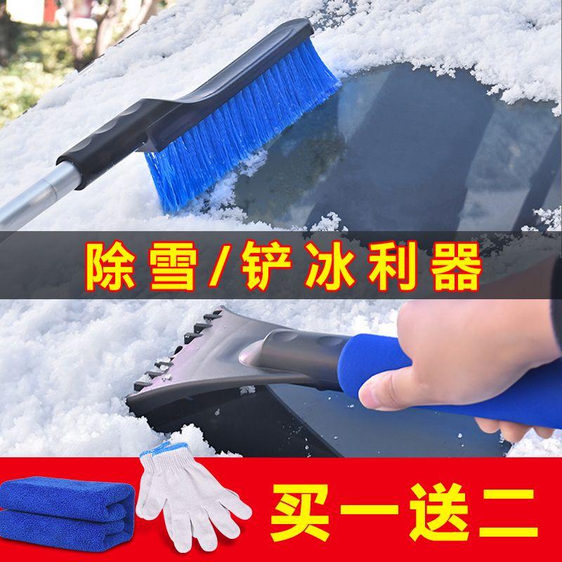 汽车用除雪铲多功能扫雪神器玻璃除霜刮雪器除冰刷子冬季清雪工具