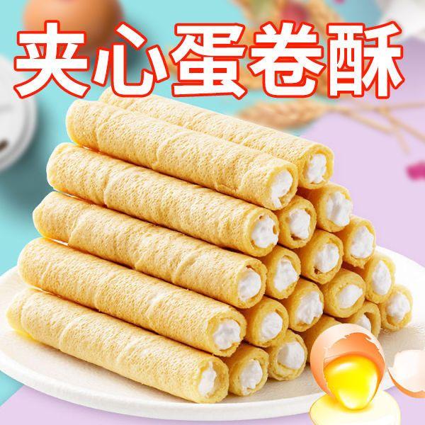 蛋卷零食小吃夹心鸡蛋卷早餐饼干整箱批发小零食儿童食品蛋卷饼干