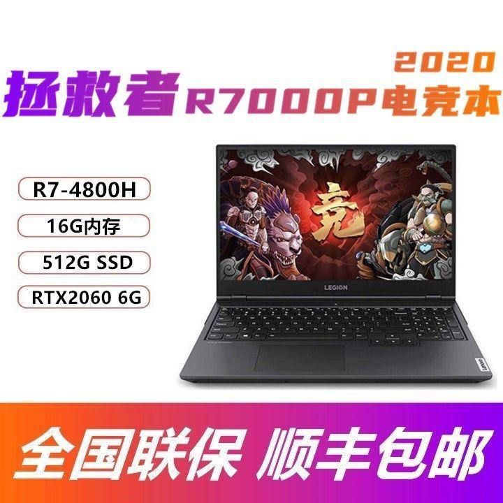 1日0点、百亿补贴: Lenovo 联想 拯救者R7000P 15.6英寸 笔记本电脑 (R7-4800H、16GB、512GB SSD、RTX 2060、144Hz)