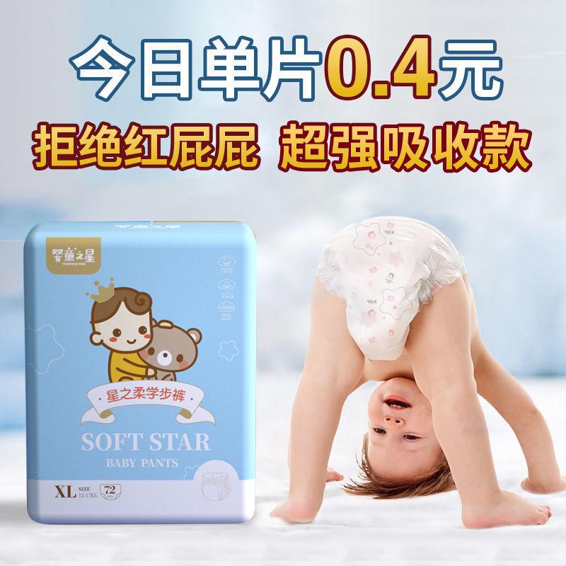 【超薄柔软大吸量】婴童之星拉拉裤XXXL纸尿裤XXL透气柔棉尿不湿