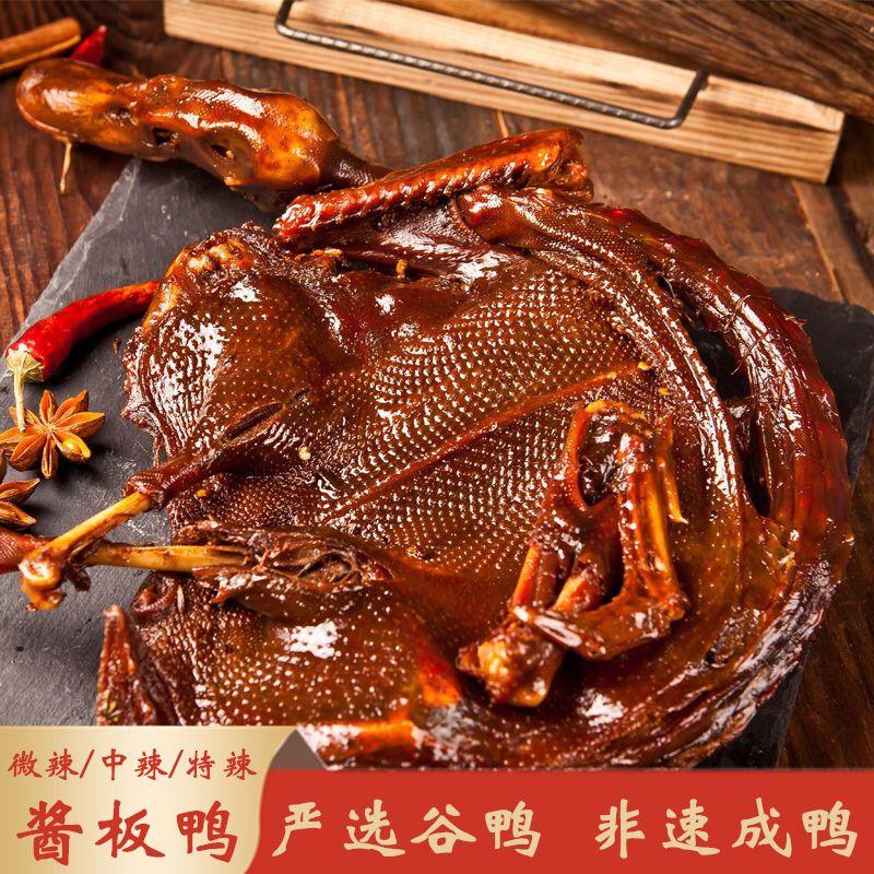 酱板鸭湖南特产常德长沙手撕鸭整只香辣风干烤鸭美食即食零食小吃