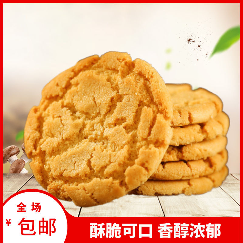 自产自销特产酥饼桃酥整箱批发传统糕点点心糕点零食饼干休闲食品