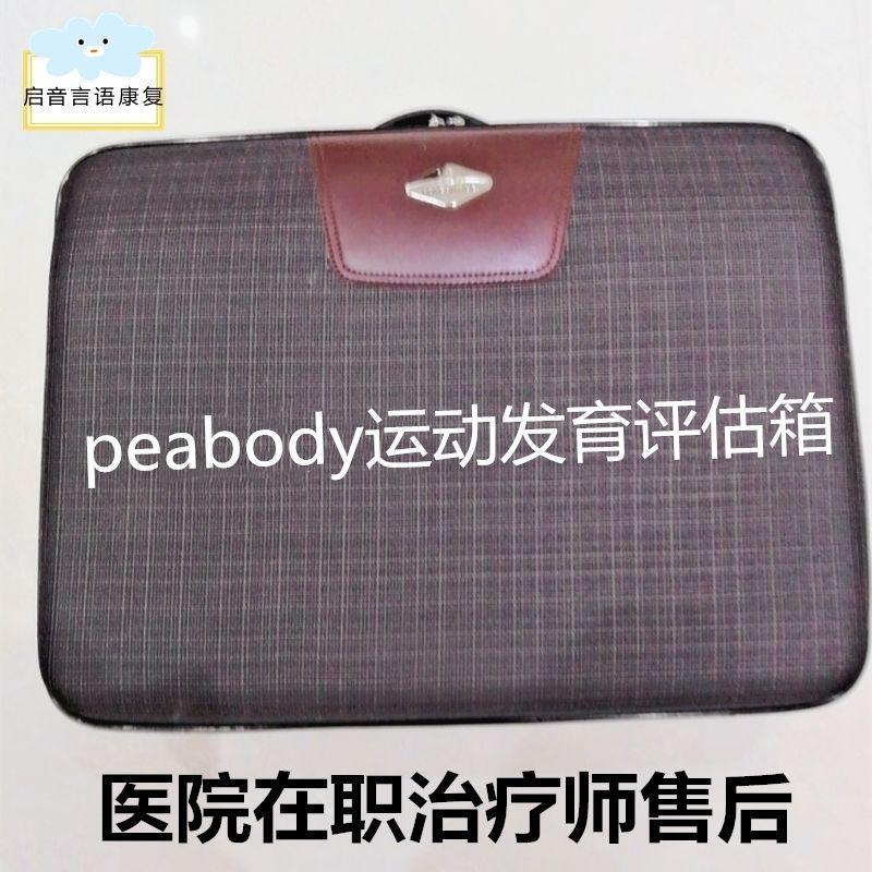 儿童Peabody粗大精细运动发育评估测试工具箱运动发育量表PDMS-2