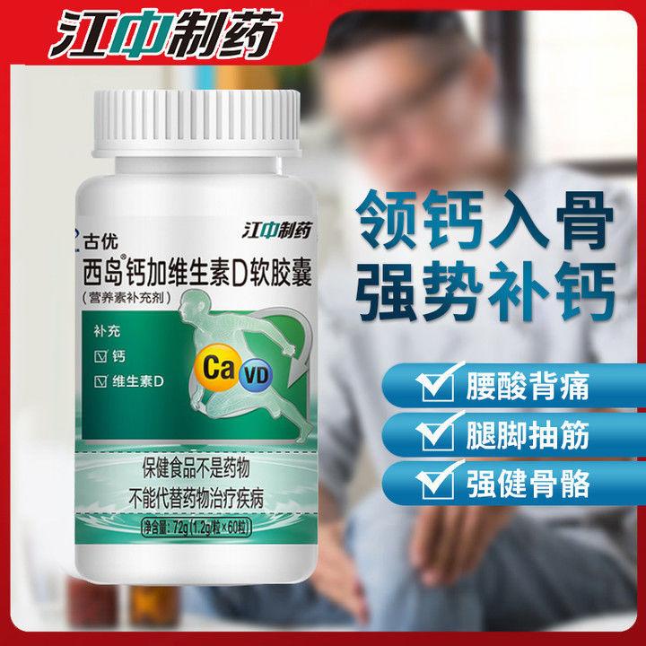 【江中】钙加维生素D软胶囊液体钙中老年补钙补充维生素D 60粒/瓶