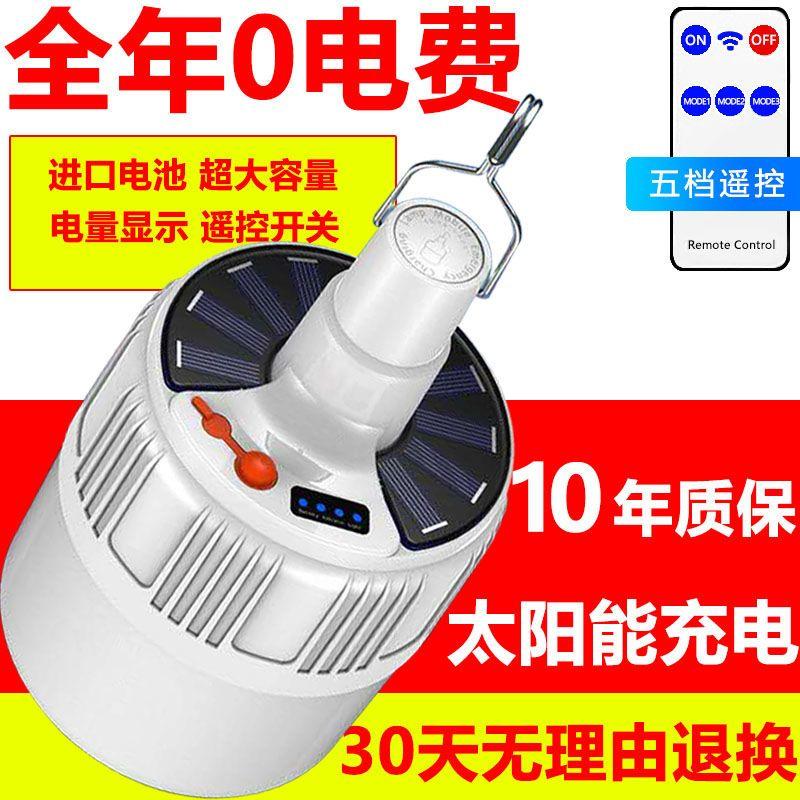 遥控太阳能充电灯泡夜市摆摊无线照明LED灯家用停电应急户外照明