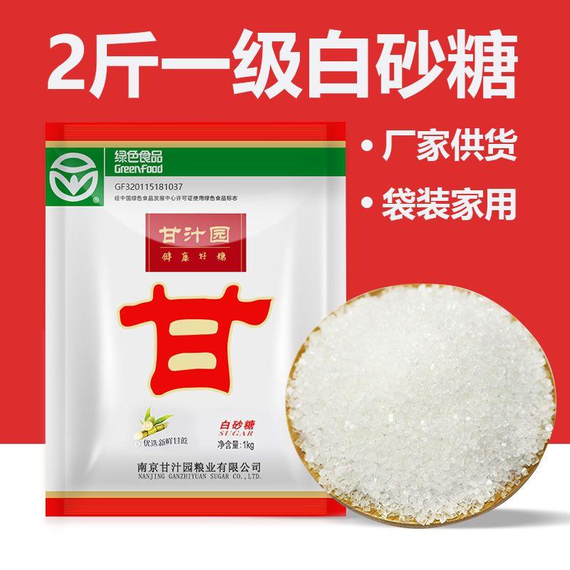 甘汁园 白砂糖1kg系列大袋装 厨房调味品冲饮白糖细砂糖烘焙调味
