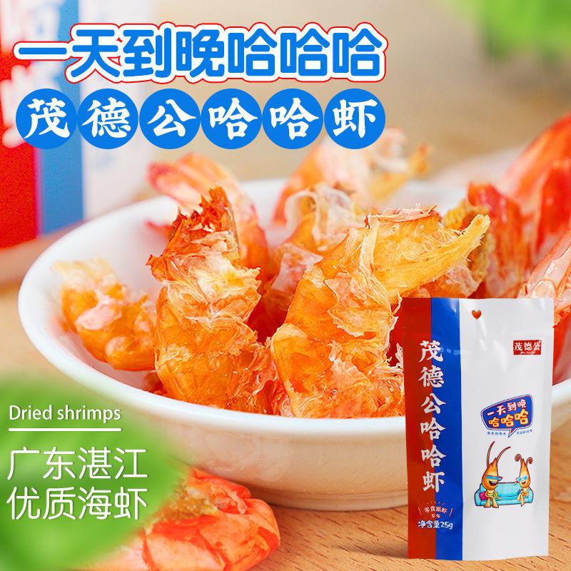 茂德公哈哈虾特色小吃脆虾休闲食品孕妇虾干25g1包即食虾零食烤虾